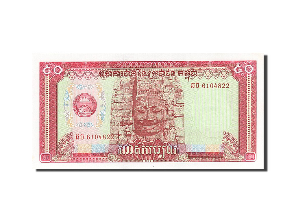 262612 cambodge 50 riels 1979 1979 km 32a spl spl for Chambre de commerce cambodge