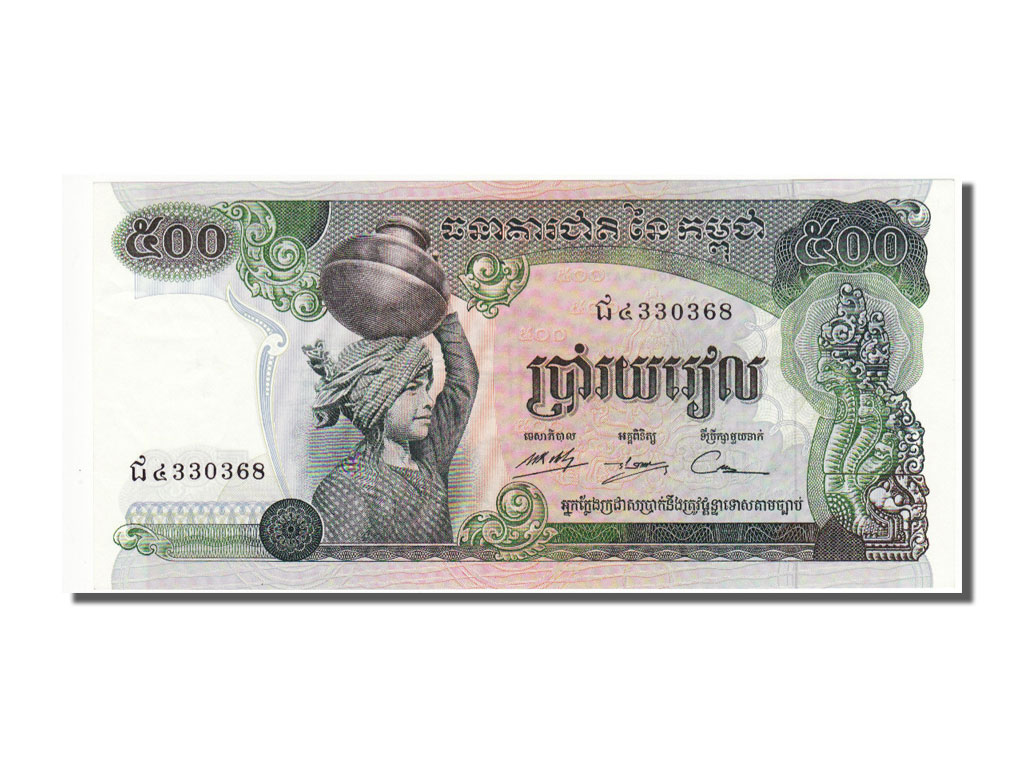 55222 cambodge 500 riels 1975 neuf 500 riels moins for Chambre de commerce cambodge
