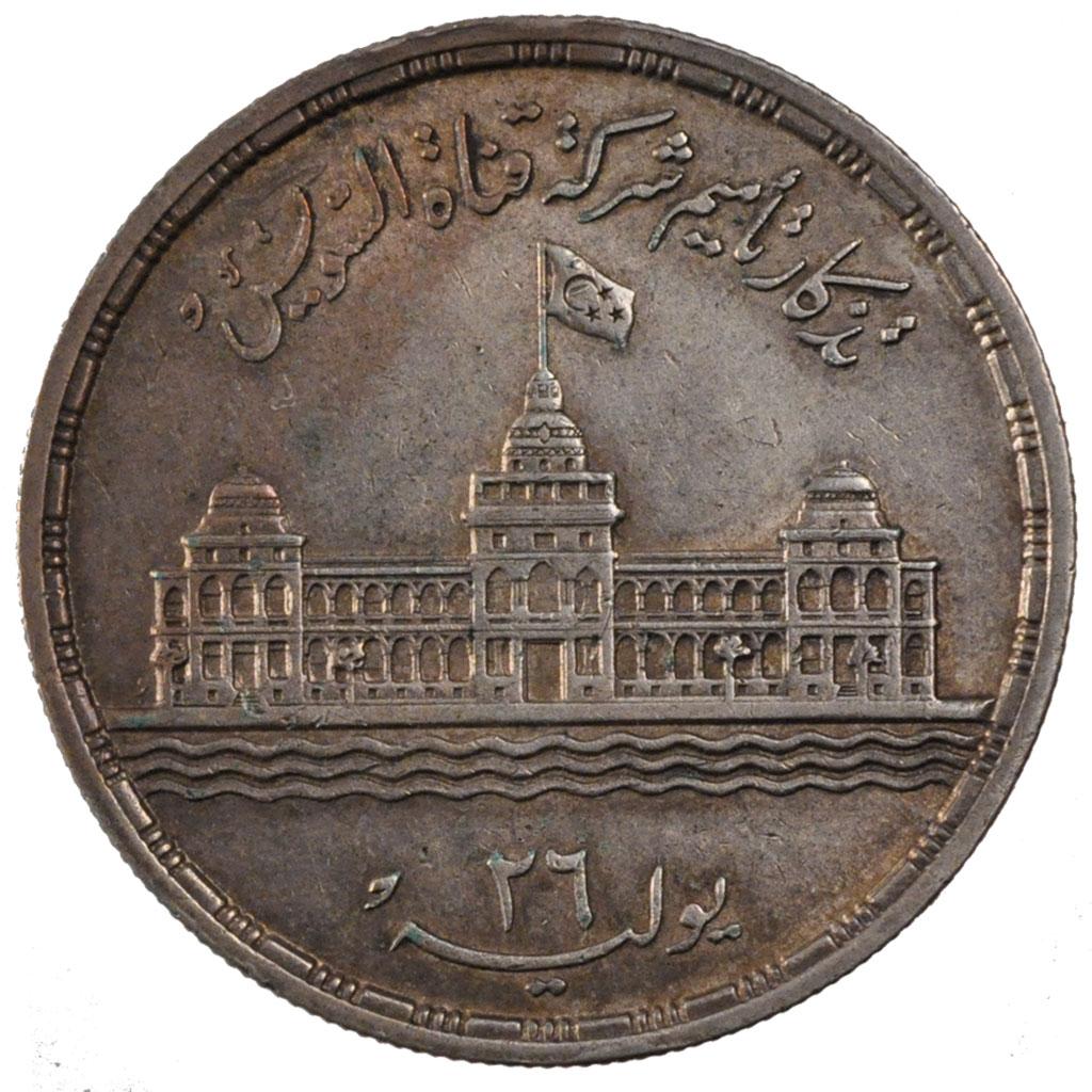 56432 egypte r publique 25 piastres sup 25 piastres for Chambre de commerce francaise en egypte