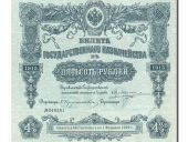 Russia, 500 Roubles type 1908-16